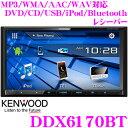ケンウッド DDX6170BT 7.0V型 ワイドタッチパネル VGAモニター MP3/WMA/AAC/WAV 対応 DVD/CD/USB/iPod/Bluetoothレシーバー 【KENWOOD Music Play 対応 2DINデッキタイプ】