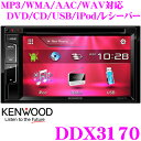 【本商品エントリーでポイント9倍!】ケンウッド DDX3170 6.2V型 ワイドタッチパネル VGAモニター MP3/WMA/AAC/WAV 対応 DVD/CD/USB/iPodレシーバー 【KENWOOD Music Play 対応 2DINデッキタイプ】