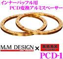 M&M DESIGN × xxxx-lighting PCD-1 市販17cmインナーバッフル用PCD変換スペーサー 【