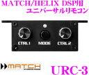 HELIX/MATCH URC-3 オプションユニバーサルリモコン HELIX DSP/P-SIX DSP/DSP-PRO MATCH PP-82DSP/PP-62DSP対応