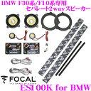 【只今エントリーでポイント+5倍!】 FOCAL フォーカル K2 Power ES100K for bmw BMW 3シリーズ(F30系)5シリーズ(F10系)専用 10cmセパレート2way車載用スピーカー[SD]