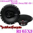 RockfordFosgate ロックフォード R165X3 16.5cmコアキシャル3wayスピーカー