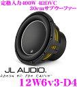 JL AUDIO ジェイエルオーディオ 12W6V3-D4 4ΩDVC 定格入力400W 30cmサブウーファー