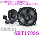 クラリオン SRT1733S セパレート3way(コアキシャル+トゥイーター) 17cmカスタムフィットスピーカー