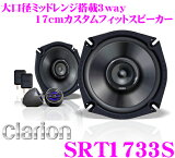 クラリオン★SRT1733S セパレート3way(コアキシャル+トゥイーター)17cmカスタムフィットスピーカー