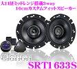クラリオン SRT1633S セパレート3way(コアキシャル+トゥイーター) 16cmカスタムフィットスピーカー