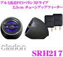 クラリオン SRH217 2.5cm チ...
