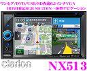 クラリオン★NX513 ワンセグ/DVDビデオ/USB/HDMI内蔵2DIN一体型AVナビゲーション【iPod/iPhone接続対応・MP3/WMA/AAC/DixX対応・Bluetooth内蔵】