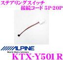 アルパイン KTX-Y501R トヨタ用ステアリングリモコンケーブル 5P-20P
