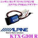 アルパイン KTX-G301R ニッサン/ホンダ/スバル/ミツビシ用 ステアリングリモコンキット
