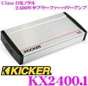 【本商品エントリーでポイント7倍!!】KICKER キッカー KX2400.1 定格出力2400W@2Ω/1200W@4Ω モノラルサブウーファーパワーアンプ