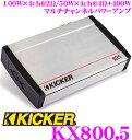 KICKER キッカー KXA800.5 定格出力100W×4ch@2Ω/50W×4ch@4Ω+400W@2Ω マルチチャンネルパワーアンプ