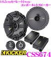 キッカー KICKER CSS674 16.5cmセパレート2wayスピーカー