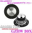 GROUND ZERO グラウンドゼロ GZHW 30X 30cmサブウーファー 【一個(単体)販売】