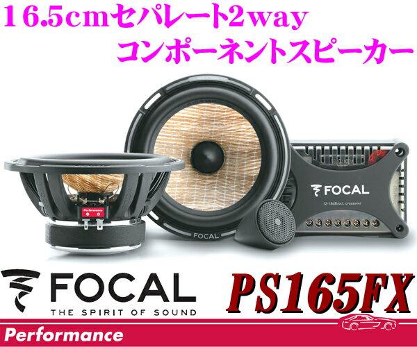 FOCAL フォーカル FLAX PS165FX 16.5cmセパレート2wayスピーカー