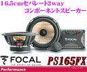 FOCAL フォーカル FLAX PS165FX 16.5cmセパレート2way車載用スピーカー