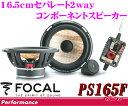 【本商品エントリーでポイント11倍!!】 FOCAL フォーカル FLAX PS165F 16.5cmセパレート2wayスピーカー