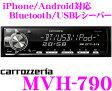 カロッツェリア MVH-790 Bluetooth/USBレシーバー 【iPhoneアプリ操作対応(APPソース)/Androidスマートフォン対応/音楽連続再生機能(MIXTRAX EZ)搭載】 【2ゾーンマルチカラーイルミ機能付き】