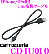 カロッツェリア CD-IU010 iPhone/iPod用接続ケーブル(Lightningコネクタ) 【iPhone5/iPod touch(第5世代)/iPod nano(第7世代)用】
