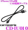 カロッツェリア CD-IU010 iPhone/iPod用接続ケーブル(Lightningコネクタ) 【iPhone5/iPod touch(第5世代)/iPo...