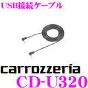 カロッツェリア CD-U320 Androidスマートフォン用USB接続ケーブル