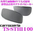 【只今ポイント7倍!最大16倍!&クーポン!】カロッツェリア TS-STH1100 角型片面駆動HVT方式採用 2wayサテライトスピーカー