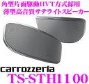 カロッツェリア TS-STH1100 角...
