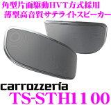 カロッツェリア★TS-STH1100 角型片面駆動HVT方式採用2wayサテライトスピーカー