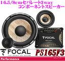 【本商品エントリーでポイント11倍!!】 FOCAL フォーカル FLAX PS165F3 16.5cm/8cmセパレート3wayスピーカー