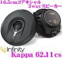 【只今エントリーでポイント9倍&クーポン!】Infinity インフィニティ Kappa 62.11i 16.5cmコアキシャル2way コンポーネントスピーカ...