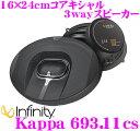 Infinity インフィニティ Kappa 693.11i 16×24cmコアキシャル3way コンポーネントスピーカー