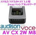 【本商品エントリーでポイント7倍!!】AUDISON オーディソン AV CX 2W MB AV 6.5/AV 5.0+AV 1.1用 2wayパッシブネットワーク(ペア)
