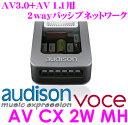 【本商品エントリーでポイント7倍!!】AUDISON オーディソン AV CX 2W MH AV 3.0+AV 1.1用 2wayパッシブネットワーク(ペア)