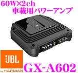 JBL ジェイビーエル GX-A602 60W×2ch車載用パワーアンプ
