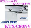 アルパイン KTX-C80NV リアビューカメラインストールキット 【HCE-C1000D/HCE-C1000/HCE-C250RD 等 アルパインカメラ 専用】 【ヴォクシー/ノア (80系)】