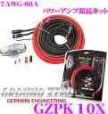 GROUND ZERO グラウンドゼロ GZPK 10X 7AWG-80Aパワーケーブルキット