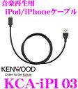 ケンウッド KCA-iP103 彩速ナビ/DDXシリーズ/Uシリーズ用 Lightning-USBケーブル 【iPhone6s / iPhone6Plus / iPhone5s 等対応】
