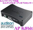 【只今エントリーでポイント14倍&クーポン!】AUDISON オーディソン Prima AP8.9bit/R(RHD用) 35W×8chアンプ内蔵9chデジタルオーディオプロセッサー【スピーカー入力&デジタル入力/9chクロスオーバー/タイムアライメント/10バンドP-EQ搭載】