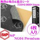 StP NG04 Premium デッドニング用断熱&吸音&遮音シート 750×1000×4mm4枚入り