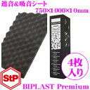StP BIPLAST Premium デッドニング用用吸音&遮音シート 750×1000×10mm4枚入り 【ドア内貼り裏やダッシュボードに!】