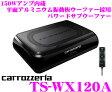 【エントリーで本商品ポイント最大15倍!!】カロッツェリア TS-WX120A 20×13(cm)アルミニウム振動板ウーファー採用 150Wアンプ内蔵パワードサブウーファー
