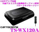 カロッツェリア TS-WX120A 20×13(cm)アルミニウム振動板ウーファー採用 150Wアンプ内蔵パワードサブウーファー(アンプ内蔵ウーハー)