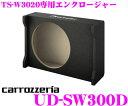 カロッツェリア UD-SW300D TS-W3020専用エンクロージャー 【専用設計が成し得た迫真の重低音 】