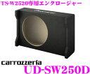 カロッツェリア UD-SW250D TS-W2520専用エンクロージャー 【専用設計が成し得た迫真の重低音 】