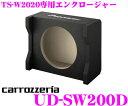 カロッツェリア UD-SW200D TS-W2020専用エンクロージャー 【専用設計が成し得た迫真の重低音!】