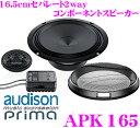 AUDISON オーディソン Prima APK165 16.5cmセパレート2wayスピーカー