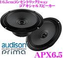 AUDISON オーディソン Prima APX6.5 16.5cmコアキシャル2wayスピーカー