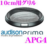 オーディソン★AUDISON Prima APG4 10cm用スピーカーグリル【AP4/APK4用】