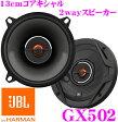 JBL GX502 13cmコアキシャル2wayスピーカー