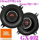 JBL ジェイビーエル GX402 10cmコアキシャル2wayスピーカー